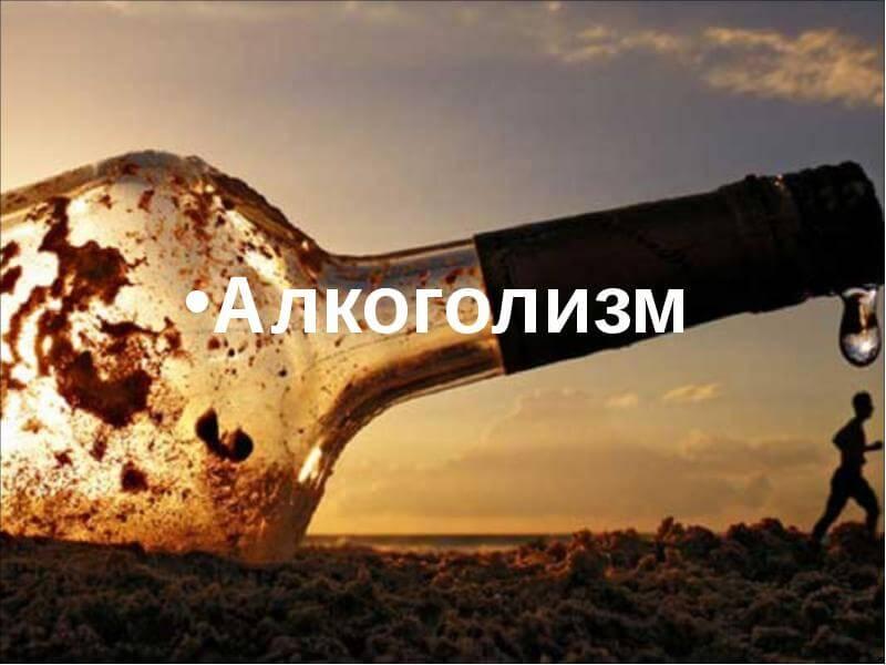 Запой после белой горячки
